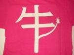ピンク牛.jpg