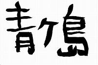 牛祭り手書き2 (3) - コピー.jpg