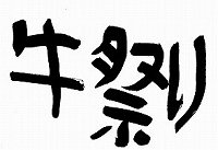 牛祭り手書き2 (5).jpg